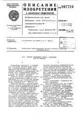 Способ соединения стекла с металлом или со стеклом (патент 897724)