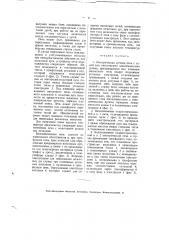 Электрическая дуговая печь (патент 2129)
