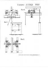 Весы для взвешивания грузов, проходящих по однорельсовой подвесной дороге (патент 2610)