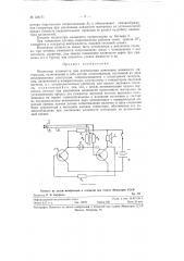 Индикатор влажности (патент 124171)