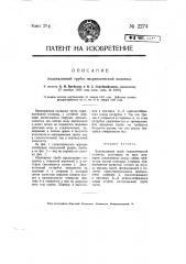 Водоналивная труба гидравлической колонны (патент 2274)