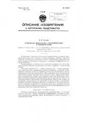 Усилитель импульсов с ограничителем в анодной цепи (патент 120535)