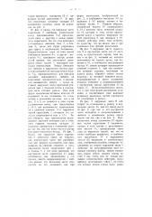 Рельсовое скрепление (патент 663)
