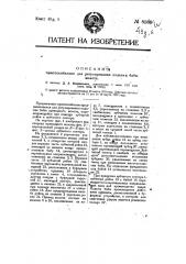 Приспособление для регулирования подъема бабы молота (патент 8569)