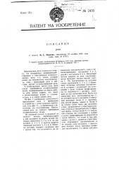 Реле (патент 2435)