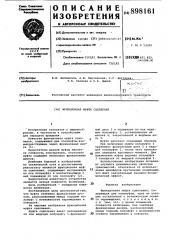 Фрикционная муфта сцепления (патент 898161)