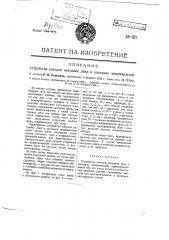 Устройство катодов катодных ламп и катодных выпрямителей (патент 837)