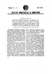 Двигатель внутреннего горения с предкамерой и камерой для сжатия добавочного количества воздуха (патент 35488)