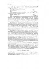 Способ изготовления растрированного светочувствительного материала (патент 122678)