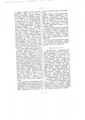 Висячий замок с кольцевой поворотной дужкой (патент 808)