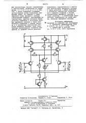Дифференциальный каскадный усилитель постоянного тока (патент 896753)