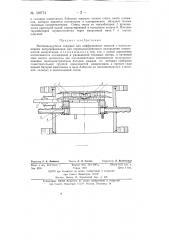 Патент ссср  120774 (патент 120774)