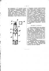 Накаливаемый катод для разрядных трубок (патент 1687)