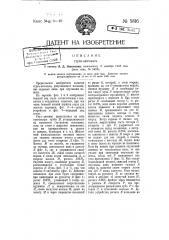 Стул-автомат (патент 5816)