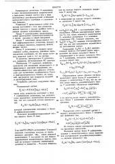 Двухканальный измеритель флуктуаций частоты колебаний (патент 896579)