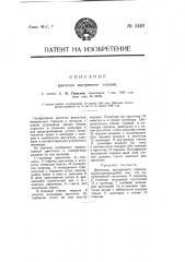 Двигатель внутреннего горения (патент 5148)