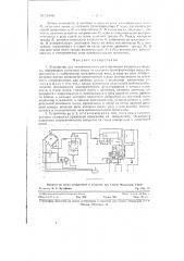 Устройство для автоматического регулирования влажности воздуха (патент 124092)