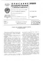 Патент ссср  292835 (патент 292835)