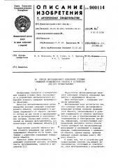Способ дистанционного измерения угловых смещений вращающегося объекта и устройство для его осуществления (патент 900114)