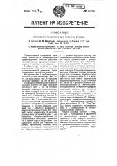 Приводной механизм для плоского рассева (патент 8424)