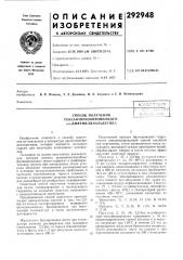 Способ получения (патент 292948)