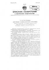 Внутренняя освобождающаяся труболовка механического действия (патент 123109)