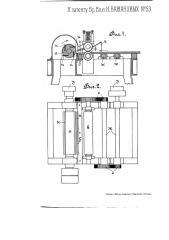 Веникодробильный станок (патент 53)