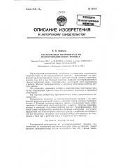 Управляемый выпрямитель на полупроводниковых триодах (патент 124565)