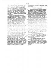 Механическая флотационная машина (патент 899145)