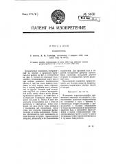 Подшипник (патент 5830)