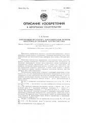 Электронный прожектор с конусообразным полым потоком электронов и с большой плотностью тока (патент 120611)
