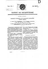 Нажимной механизм для строгальных деревообделочных станков (патент 6907)