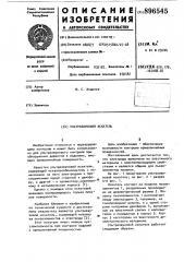 Ультразвуковой искатель (патент 896545)
