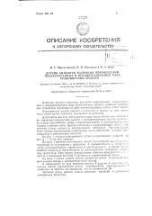 Датчик амплитуд взаимных перемещений подрессоренных и неподрессоренных масс транспортных средств (патент 124688)