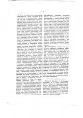Замкнутая радиосеть с несколькими контурами и с одной неподвижной точкой опоры (патент 353)