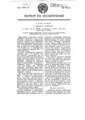Турбинный двигатель (патент 8274)