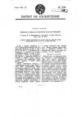 Нефтяной горн для нагревания колесных бандажей (патент 7201)