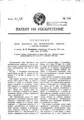 Кран машиниста для автоматических тормозов с сжатым воздухом (патент 194)
