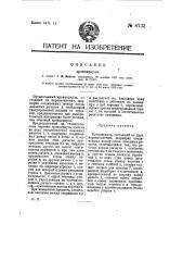 Кронциркуль (патент 8732)