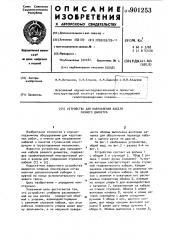 Устройство для направления кабеля разного диаметра (патент 901253)