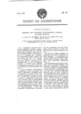 Паровоз для отопления неспекающейся каменноугольной мелочью (патент 14)