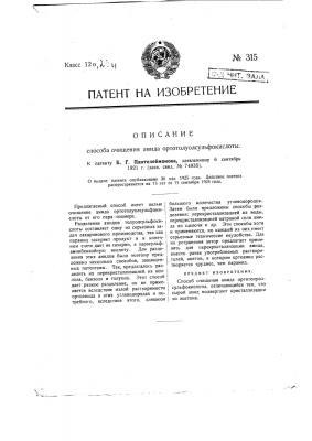 Способ очищения амида ортотолуолсульфокислоты (патент 315)