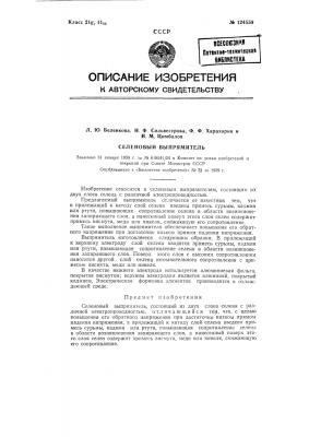 Селеновый выпрямитель (патент 124550)
