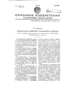 Пневматическое прямоточное сепарационное устройство (патент 64647)