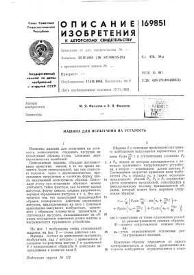 Машина для испытания на усталость (патент 169851)