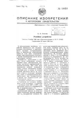 Релейное устройство (патент 64458)