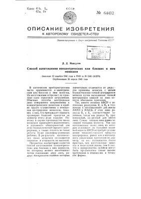 Способ изготовления концентрических или близких к ним менисков (патент 64492)