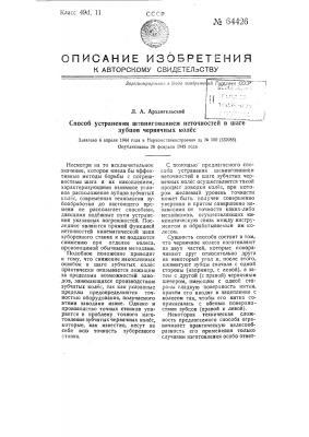Способ устранения шевингованием неточностей в шаге зубцов червячных колес (патент 64426)