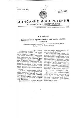 Дополнительная крышка выреза для шасси в крыле самолета (патент 64598)