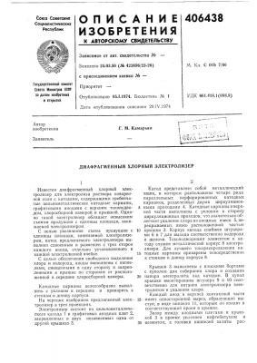 Диафрагменный хлорный электролизер (патент 406438)